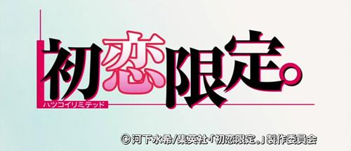 hatsukoi_logo_cropped